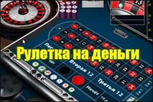 onlayn-kazino-ruletka-stavka-ot-1-dollara